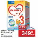 Магазин:Метро,Скидка:Детское молочко МАЛЮТКА 3, 4