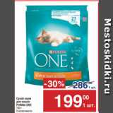 Магазин:Метро,Скидка:Сухой корм для кошек PURINA ONE