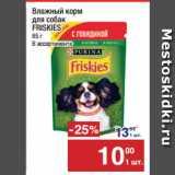 Магазин:Метро,Скидка:Влажный корм для собак FRISKIES