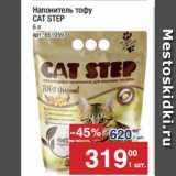 Магазин:Метро,Скидка:Наполнитель тофу CAT STEP