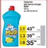 Магазин:Метро,Скидка:Средство для мытья посуды МИФ