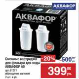 Скидка: Сменные картриджи для фильтра для воды АКВАФОР А5