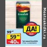 Да! Акции - Чай черный Greenfield