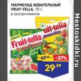 Магазин:Лента,Скидка:МАРМЕЛАД ЖЕВАТЕЛЬНЫЙ FRUIT-TELLA