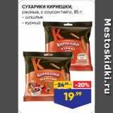 Магазин:Лента,Скидка:СУХАРИКИ КИРИЕШКИ, ржаные, с соусом heinz