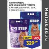 Магазин:Лента,Скидка:НАПОЛНИТЕЛЬ ДЛЯ КОШАЧЬЕГО ТУАЛЕТА CAT STEP, силикагель