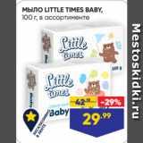 Магазин:Лента,Скидка:МЫЛО LITTLE TIMES BABY