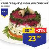 Магазин:Лента супермаркет,Скидка:САЛАТ СЕЛЬДЬ ПОД ШУБОЙ КЛАССИЧЕСКИЙ, весовой