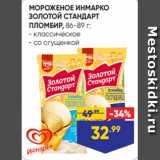 Магазин:Лента супермаркет,Скидка:МОРОЖЕНОЕ ИНМАРКО ЗОЛОТОЙ СТАНДАРТ ПЛОМБИР, 86-89 г: - классическое - со сгущенкой