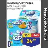 Магазин:Лента супермаркет,Скидка:БИОТВОРОГ ФРУТОНЯНЯ, 4,2%, с 6 мес., 100 г, в ассортименте