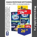 Магазин:Лента супермаркет,Скидка:КАШКА МОЛОЧНАЯ ФРУТОНЯНЯ, с 6 мес., 200 г, в ассортименте