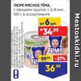 Магазин:Лента супермаркет,Скидка:ПЮРЕ МЯСНОЕ ТЁМА, с овощами/крупой, с 6/8 мес., 100 г, в ассортименте