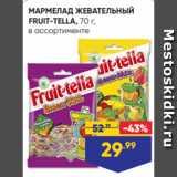Магазин:Лента супермаркет,Скидка:МАРМЕЛАД ЖЕВАТЕЛЬНЫЙ FRUIT-TELLA, 70 г, в ассортименте