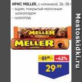 Лента супермаркет Акции - ИРИС MELLER, с начинкой, 36-38 г: - super, покрытый молочным  шоколадом - шоколад
