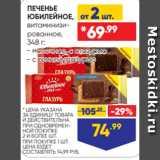 Лента супермаркет Акции - ПЕЧЕНЬЕ ЮБИЛЕЙНОЕ, витаминизированное, 348 г: - молочное, с глазурью - с темной глазурью