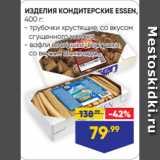 Лента супермаркет Акции - ИЗДЕЛИЯ КОНДИТЕРСКИЕ ESSEN, 400 г: - трубочки хрустящие, со вкусом  сгущенного молока - вафли веснушки-вертушки,  со вкусом шоколада