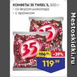 Лента супермаркет Акции - КОНФЕТЫ 35 TWEEL`S, 500 г: - со вкусом шоколада - с арахисом