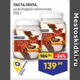 Лента супермаркет Акции - ПАСТА ЛЕНТА, шоколадно-молочная, 700 г
