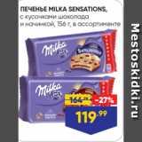 Лента супермаркет Акции - ПЕЧЕНЬЕ MILKA SENSATIONS, с кусочками шоколада и начинкой, 156 г, в ассортименте