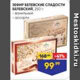 Лента супермаркет Акции - ЗЕФИР БЕЛЕВСКИЕ СЛАДОСТИ БЕЛЕВСКИЙ, 250 г: - ванильный - ассорти