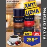 Лента супермаркет Акции - КОФЕ DAVIDOFF, растворимый, 100 г: - rich aroma - espresso