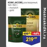 Лента супермаркет Акции - КОФЕ JACOBS, растворимый, 140–150 г: - monarch - gold