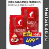 Лента супермаркет Акции - КОФЕ JULIUS MEINL PRÄSIDENT, жареный, в зернах, 500 г