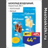Лента супермаркет Акции - ШОКОЛАД ВОЗДУШНЫЙ, пористый, 85 г: - молочный - белый