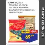 Лента супермаркет Акции - КОНФЕТЫ, 250 г: - КРАСНЫЙ ОКТЯБРЬ:  ласточка, желейные - БАБАЕВСКИЙ: буревестник,  оригинальные