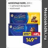 Лента супермаркет Акции - ШОКОЛАД FAZER, 200 г: - с цельным фундуком - молочный