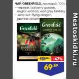 Лента супермаркет Акции - ЧАЙ GREENFIELD, листовой, 100 г: - черный: barberry garden,  english edition, earl grey fantasy - зеленый: flying dragon,  jasmine dream