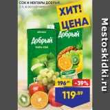Лента супермаркет Акции - СОК И НЕКТАРЫ ДОБРЫЙ, 2 л, в ассортименте