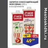 Лента супермаркет Акции - НАПИТОК СОКОСОДЕРЖАЩИЙ МОЯ СЕМЬЯ, 0,95 л, в ассортименте