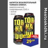 Лента супермаркет Акции - НАПИТОК БЕЗАЛКОГОЛЬНЫЙ TORNADO ENERGY, энергетический, газированный, 0,45 л: - active - storm