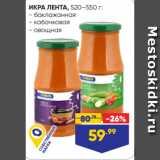 Лента супермаркет Акции - ИКРА ЛЕНТА, 520–550 г: - баклажанная - кабачковая - овощная