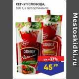 Лента супермаркет Акции - КЕТЧУП СЛОБОДА, 350 г, в ассортименте