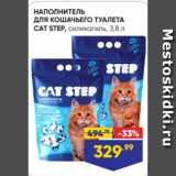 Магазин:Лента супермаркет,Скидка:НАПОЛНИТЕЛЬ ДЛЯ КОШАЧЬЕГО ТУАЛЕТА CAT STEP, силикагель, 3,8 л