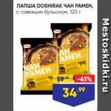 Магазин:Лента супермаркет,Скидка:ЛАПША DOSHIRAK ЧАН РАМЕН, с говяжьим бульоном, 120 г