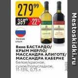 Скидка: Вино БАСТАРДО КРЫМ МЕРЛО