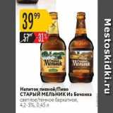 Напиток пивной/Пиво СТАРЫЙ МЕЛЬНИК