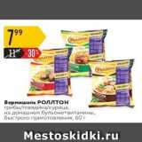 Магазин:Карусель,Скидка:Вермишель РОЛЛТОН