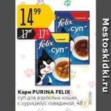 Магазин:Карусель,Скидка:Корм PURINA FELIX