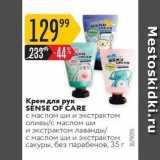 Магазин:Карусель,Скидка:Крем для рук SENSE OF CARE