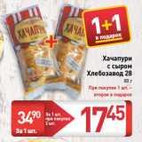 Магазин:Билла,Скидка:Хачапури с сыром Хлебозавод 28