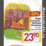 Магазин:Билла,Скидка:Бедро цыпленка-бройлера Петелинка