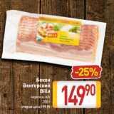 Бекон Венгерский BILLA нарезка, в/к, Вес: 200 г