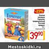Хлопья овсяные Геркулес традиционный Русский продукт, Вес: 500 г