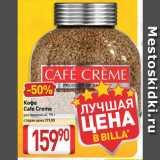 Кофе Cafe Creme растворимый, Вес: 90 г