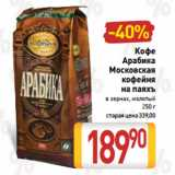 Кофе Арабика Московская кофейня на паяхъ в зернах, молотый, Вес: 250 г