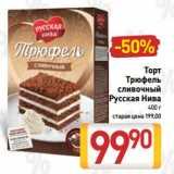Торт Трюфель сливочный Русская Нива, Вес: 400 г